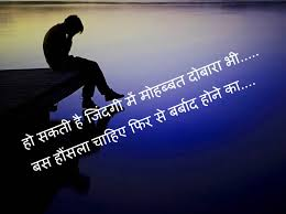 Hindi Status Quotes Break Up Images ...