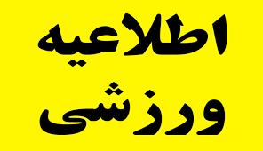 Image result for عکس نوشته مسابقات جام سردار کنگره60