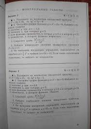 из для Алгебра класс Дидактические материалы Макарычев  Иллюстрация 34 из 42 для Алгебра 9 класс Дидактические материалы Макарычев Миндюк Крайнева Лабиринт книги Источник mariondelorme