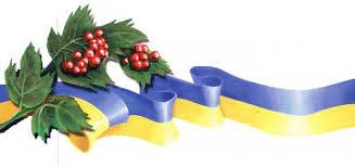 Картинки по запросу картинки про україну калина