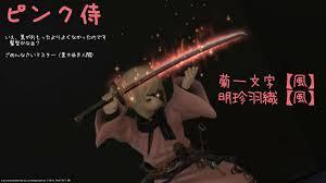 エウレカ侍アネモス とあるララフェルの円舞曲 Ffxiv