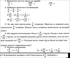 Вводная контрольная работа Математика класс Авторская  Математика 5 класс Вариант i Контрольная работа №8 по теме