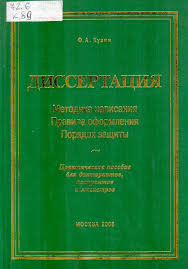 Методическая литература для аспирантов Диссертация