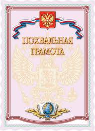 Сертификаты в СПб печать дипломов и грамот в Петербурге от  Грамоты дипломы сертификаты