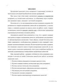 Курсовая работа Учет материалов Курсовые работы Банк  Учет материалов 17 02 13