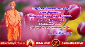 Swami Vivekananda Quotes Swami Vivekananda Thoughts Quotes In Tamil