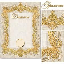 Нарядная наградная рамка для диплома и грамоты Авторское  Нарядная золотая рамка проект диплома и грамоты