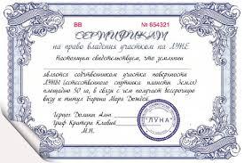 Шаблон для фотошоп Шуточный диплом Халявщика photoshop рамки и  Шуточный сертификат на право владения участком на луне