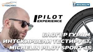 Блогер Гурам Интскирвели тестирует <b>Michelin Pilot Sport</b> 4S на 4 ...