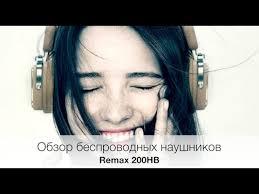 <b>Наушники Remax 200HB</b> - Свобода без проводов! - YouTube