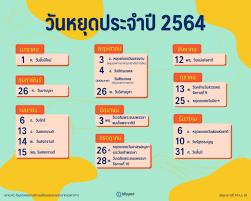 ปฏิทินวันหยุด 2564: ประเทศไทย