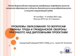 Презентация на тему Пятое Всероссийское совещание заведующих  1 Пятое Всероссийское совещание заведующих кафедрами вузов по вопросам образования в области безопасности жизнедеятельности