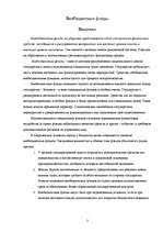 Внебюджетные фонды Реферат Финансы кредит id  Реферат Внебюджетные фонды 2