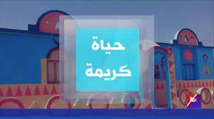 المبادرة| مشروع القرن.. أرقام ونجاحات مبادرة حياة كريمة - YouTube