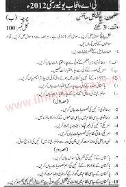 past papers punjab university ba political science paper b