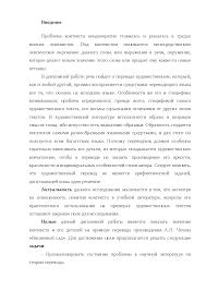 Особенности перевода художественного текста через его контекст на  Это только предварительный просмотр