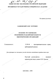 Диссертация на тему Правовое регулирование предпринимательской  Диссертация и автореферат на тему Правовое регулирование предпринимательской деятельности некоммерческих организаций