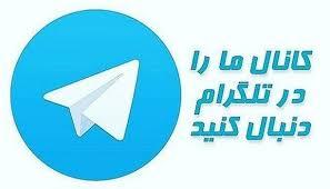 لینک-عضویت-در-کانال-تلگرام