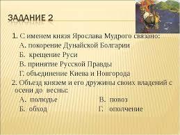 Презентация по истории на тему quot Итоговая контрольная работа  1 С именем князя Ярослава Мудрого связано А покорение Дунайской Болгарии