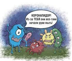 Г КОРОНАПИДОР! > Из-за ТЕБЯ они все-таки \ начали руки мыть! А / рисунок ::  гигиена :: коронавирус / смешные картинки и другие приколы: комиксы, гиф  анимация, видео, лучший интеллектуальный юмор.