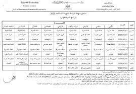 جدول امتحانات الثانوية العامة للعام 2021 في فلسطين - مصدر الإخبارية