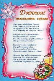 Дипломы для свадьбы БЕСЕДКА Диплом Идельного свекра