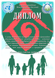 Международный день семей  Диплом Международный День семей Федерация за всеобщий мир
