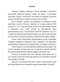Курсовая Сущность и типы санкций Курсовые работы Банк  Сущность и типы санкций 27 04 17
