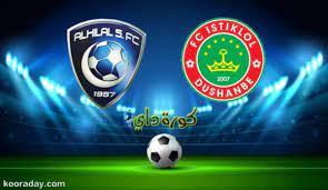 مشاهدة مباراة الهلال واستقلال دوشنبه بث مباشر اليوم 24-04 في إياب دوري  أبطال آسيا