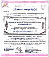 wedding invitation cards in malayalam wordings ~ yaseen for Wedding Card Matter For Christian wedding and jewellery tamil christian wedding invitation wording wedding card matter in english for daughter christian