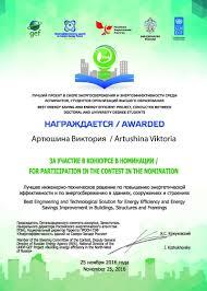 Студентка РГУТИС награждена дипломом за участие в общероссийском  Студентка РГУТИС награждена дипломом за участие в общероссийском конкурсе лучших проектов