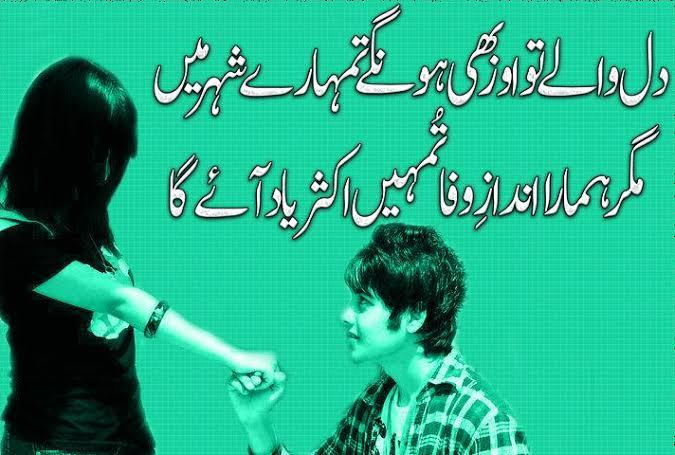 urdu shayari on love wallpape