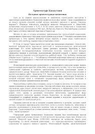 Реферат по теме Архитектура Казахстана docsity Банк Рефератов Скачать документ