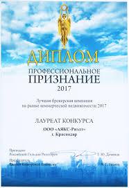 Сертификаты агентства недвижимости Краснодара АЯКС Риэлт  Диплом Лучшая брокерская компания на рынке коммерческой недвижимости 2017