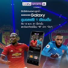 สิทธิพิเศษสำหรับลูกค้า Samsung Galaxy... - beIN SPORTS Thailand