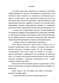 Реструктуризация государственного долга управление Реферат Реферат Реструктуризация государственного долга управление 3