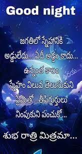 good night friends morning images krishna friendship es daily es telugu mornings daily qoutes day es