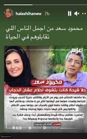 حلا شيحة ترد على محمود سعد بعد تصريحاته عن حجابها وزواجها من معز مسعود -  ليالينا