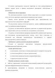 Отчет по практике на предприятии образец для студента повар кондитер Как написать отзыв на дипломную работу