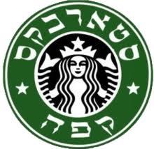 original starbucks logo transparent.  Transparent Starbucks Israel Logopng For Original Logo Transparent A