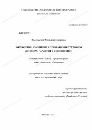 Диссертация на тему Заключение изменение и прекращение трудового  Диссертация и автореферат на тему Заключение изменение и прекращение трудового договора dissercat