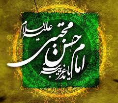 Image result for داستان آموزنده امام حسن مجتبی