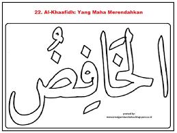 Asmaul husna artinya fadhilah doa dalil lengkap video. Mewarnai Kaligrafi Asmaul Husna Ar Rahman Cikimm Com