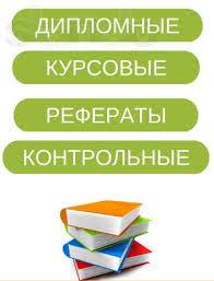 prodnepr dp ua партнерский каталог  Студент сервис услуга для студентов написание дипломных курсовых и контрольных работ рефератов конспектов от руки диссертаций и других работ