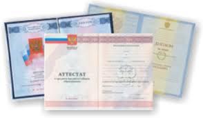 Купить аттестат в Красноярске Иркутске Екатеринбурге Купить  Купить диплом ВУЗа в Санкт Петербурге