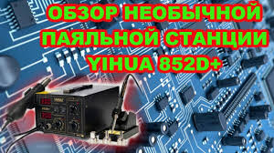 Обзор необычной <b>паяльной станции YIHUA 852D+</b> - YouTube