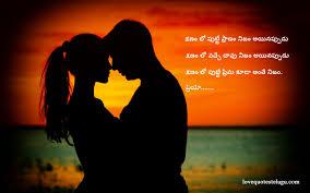 Love Quotes Telugu Best Love Quotations In Telugu