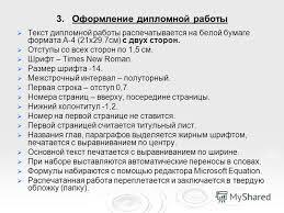 Презентация на тему Рекомендации по написанию дипломной работы  29 3 Оформление дипломной работы Текст дипломной