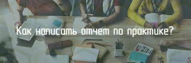 Сдавайка Отчет по практике на предприятии в должности менеджера Как написать отчет по практике