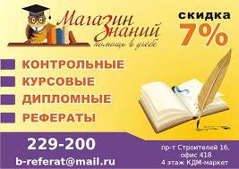 Работа по написанию курсовых работ в омске Омск Магазин знаний
